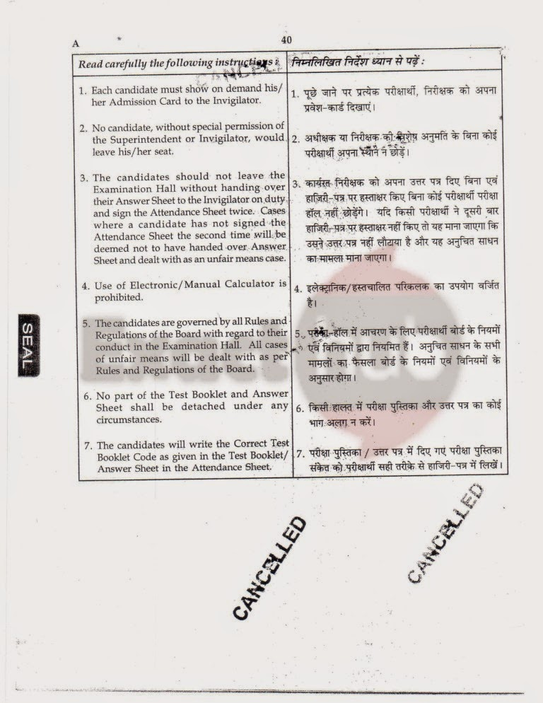 AIPMT 2012 Exam Question Paper Page 40