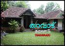 Tharavaadu