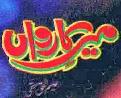 http://books.google.com.pk/books?id=ERxoAgAAQBAJ&lpg=PP1&pg=PP1#v=onepage&q&f=false
