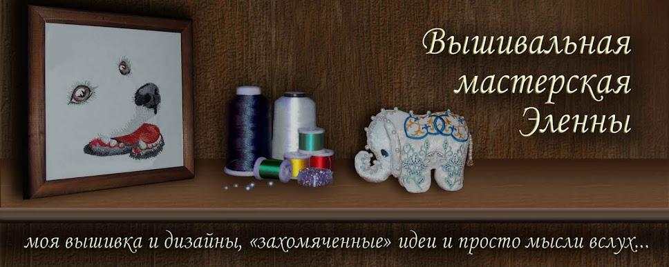 Эленна-рукодельница / My Handmade