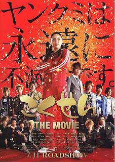 Sinopsis Gokusen The Movie
