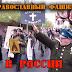 Видео не для слабонервных, или истинное лицо России ВИДЕО