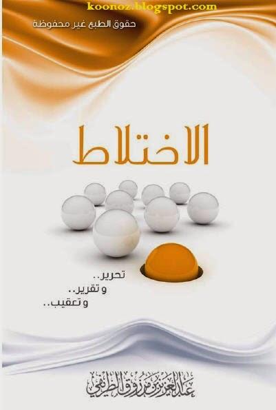 http://koonoz.blogspot.com/2014/03/books-ikhtelat.pdf.html