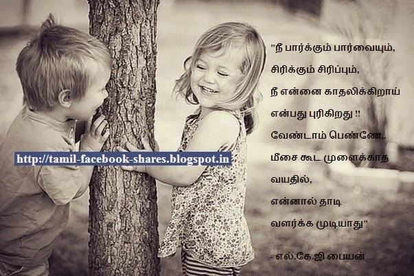 related searches tamil funny kavithai images cute kavithai pictures ...