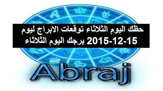 حظك اليوم الثلاثاء توقعات الابراج ليوم 15-12-2015 برجك اليوم الثلاثاء
