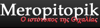 Meropitopik