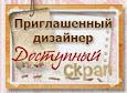 """Я ПД в """"Доступный скрап"""""""