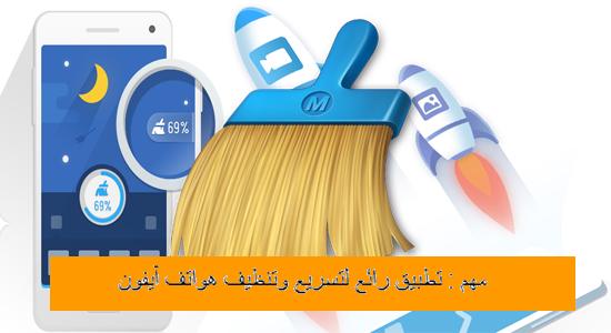 تطبيق رائع لتسريع وتنظيف هواتف آيفون