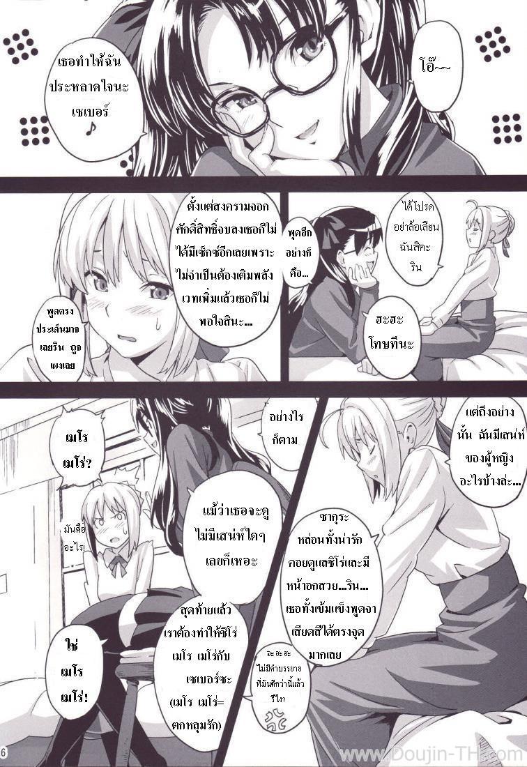 ชาเขียวปลุกอารมณ์ - หน้า 5