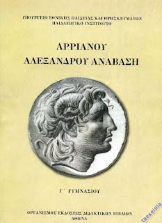 Αρριανου Αλεξανδρου Αναβαση Γ Γυμνασιου σχολικο βιβλιο