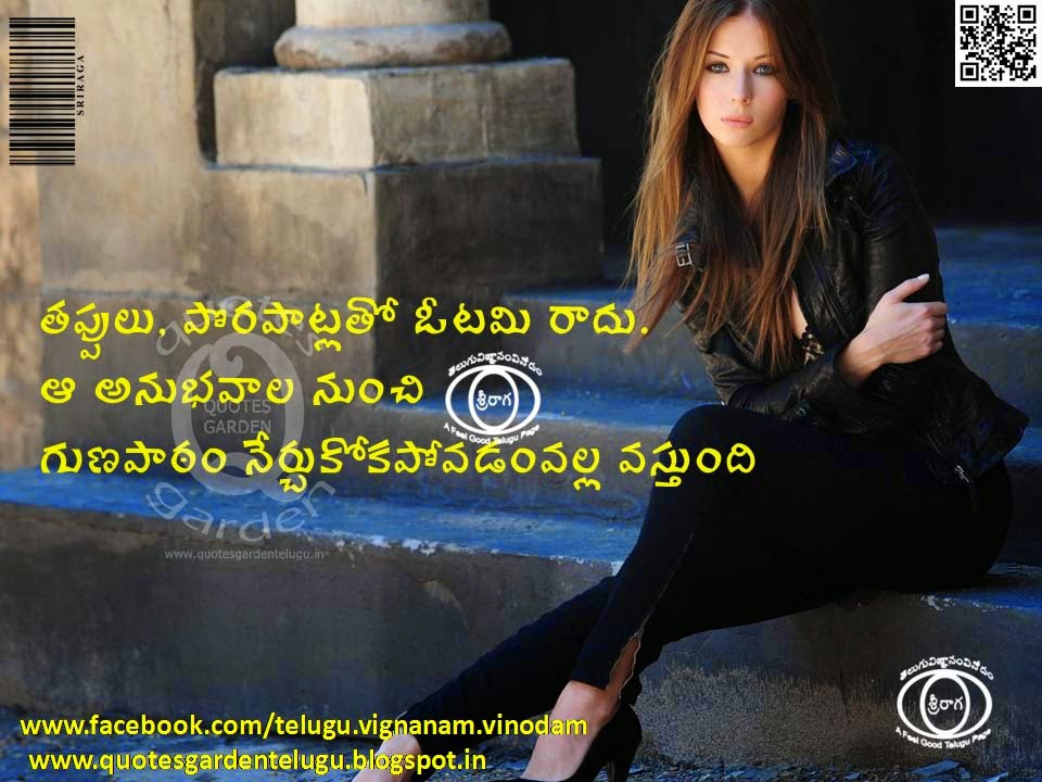 Telugu-Best-Quotes-for-Whatsapp-with-images-285144-Best Telugu inspirational Quotes about life - Top Telugu Life Quotes with images 2505 - Best Telugu Life Quotes - Best inspirational quotes about life