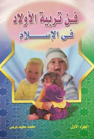 كتاب فن تربية الأولاد في الإسلام - محمد سعيد مرسي