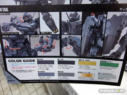 HGUC Jesta model kit