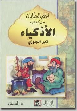 أحلى الحكايات من كتاب الأذكياء لابن الجوزي pdf