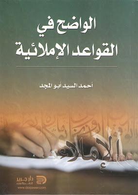 الواضح في القواعد الإملائية - أحمد السيد أبو المجد pdf