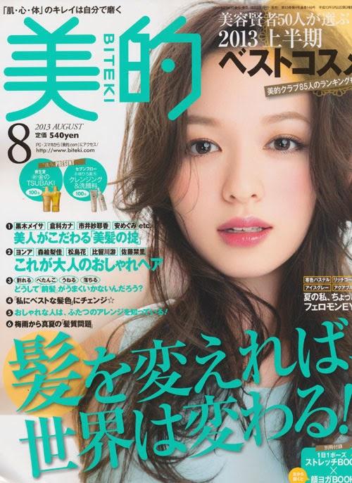 Biteki (美的) August 2013 Erika Mori 森絵梨佳