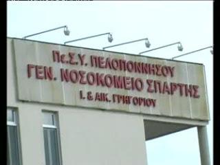 Η αρρωστημένη κατάσταση στο Νοσοκομείο Σπάρτης συνιστά: Mην τολμήσετε να αρρωστήσετε!