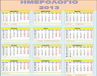http://www.nexusmanagementconsultants.gr/2013/03/Paratash-prothesmias-gia-tis-dhlvseis-nomikvn-prosvpvn-mh-kerdoskopikou-xarakthra.html