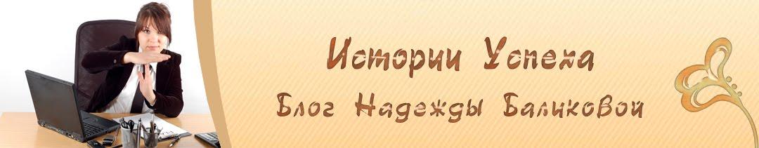 Истории Успеха от Надежды Баликовой.