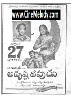 Adrushta Deepudu Telugu Mp3 Songs Free  Download -1950