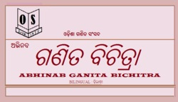 abhinaba ganita bichitra,odisha mathematics association