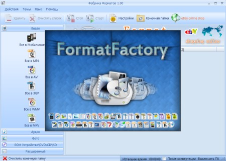 format factory 2.60 free download for windows 7