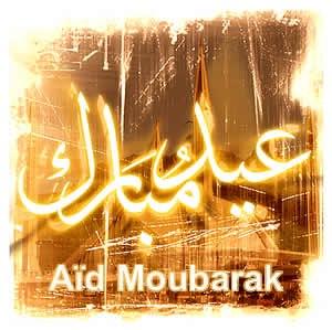 عيد الفطر مبارك سعيد وكل عام و أنتم بألف خير