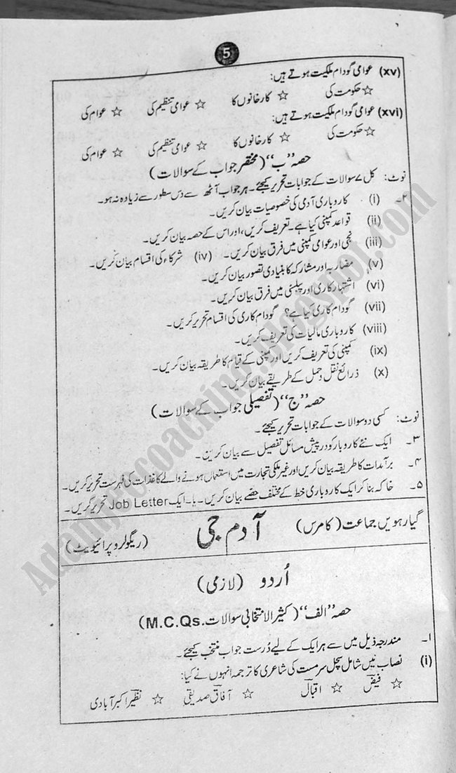Urdu Guess Papers Commerce Group XI 2013