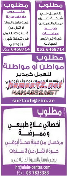 وظايف جريدة دليل الاتحاد الاماراتيه ليوم الخميس 11 ديسمبر 2014