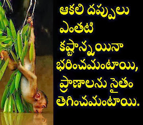 Telugu Quotations Wallpapers Images
