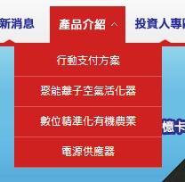 產業圈: 華美(6107)