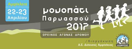 Μονοπάτι Παρνασσού 2017- Εγγραφές