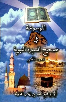 الموسوعة في صحيح السيرة النبوية (العهد المكي) - محمد الفالوذه pdf