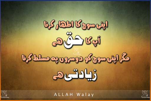 urdu quotes about life,famous urdu quotes,beautiful quotes in urdu for facebook,urdu quotes in english,amazing quotes in urdu,beautiful quotes in urdu with pictures,beautiful quotes in urdu on love,aqwal zareen in urdu hazrat ali,aqwal e zareen in urdu hazrat muhammad,aqwal e zareen in urdu about friends,aqwal e zareen in urdu allama iqbal,aqwal e zareen in urdu hazrat umar,aqwal e zareen facebook,aqwal e zareen in english,aqwal e zareen in urdu about education