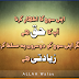 apni soch ka izhaar karna aap ka haq hai magar  - Latest Quotation Pics, Urdu Grafics