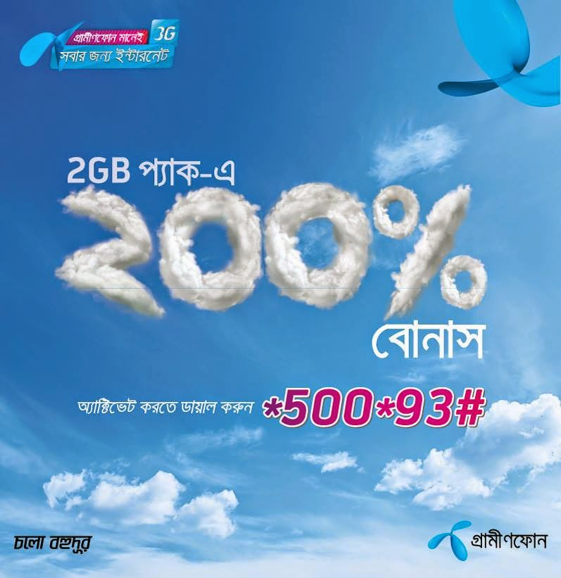 grameenphone 6GB internet bonus, grameenphone 3g package