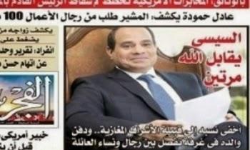 Akhbar Mesir menyebut Al-Sisi dua kali berjumpa Allah