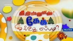 Christmas Cake Seivadhu Eppadi – 25-12-2014 – Sun Tv Christmas Special 25th December 2014 Watch Online Youtube