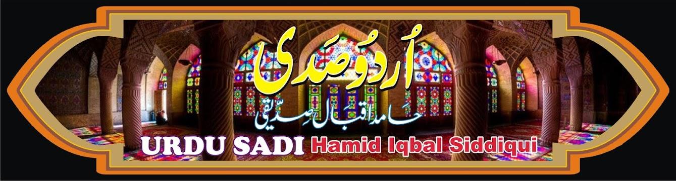 urdu sadi