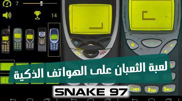 لعبة الثعبان snake على الهواتف الذكية