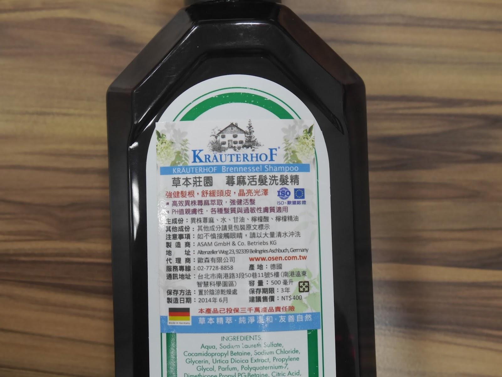 草本莊園蕁麻活髮洗髮精中文標籤
