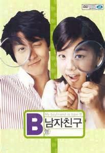 My Boyfriend Is Type-B (2005)