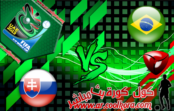 مشاهدة مباراة البرازيل وسلوفاكيا بث مباشر 17-10-2013 كأس العالم للناشئين Brazil vs Slovakia