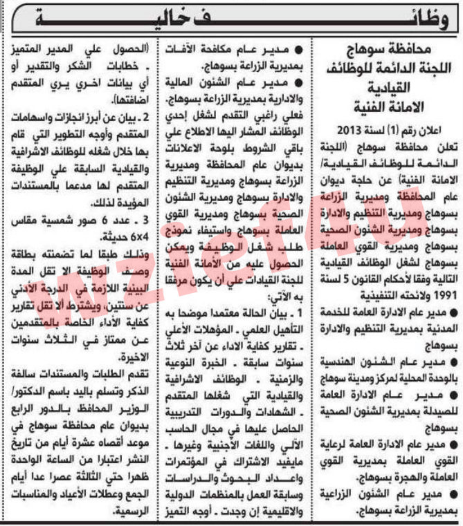 وظائف جريدة الأهرام الثلاثاء 7 مايو 2013 -وظائف مصر الثلاثاء 7/5/2013  | http://wzief4u.blogspot.com