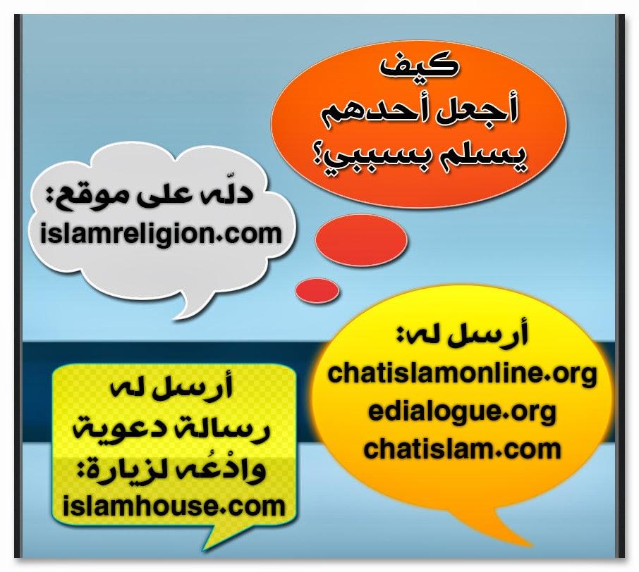 كيف أجعل أحدهم يسلم بسببي؟ دعوة دعاة كيف أكون سببا في إسلامه