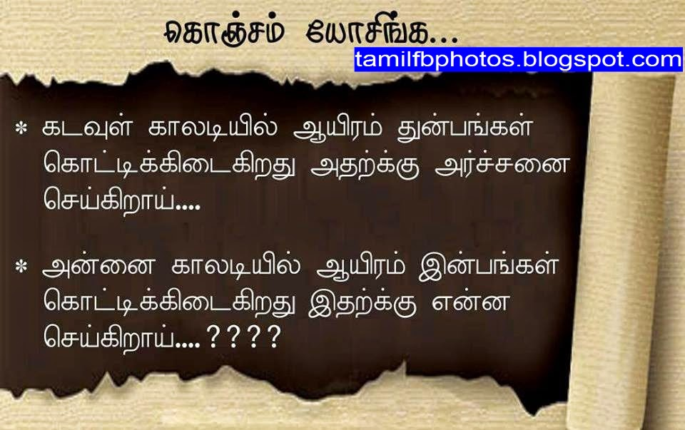 Excelent Tamil Fact : God vs Mother Photos
