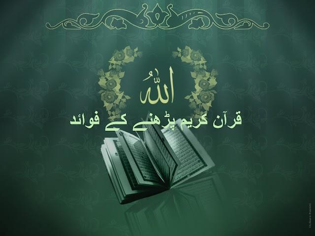 قرآن کریم پڑھنے کے فوائد