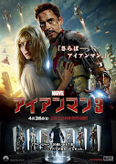 Latest Iron Man 3 PostersUS & Japan Versions (iron man new poster japan cine )