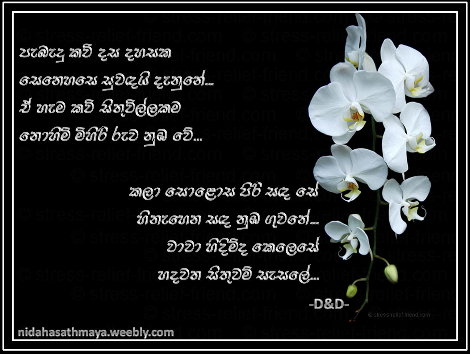 Sad Love Poems In Sinhala Sinhala sad love images holidays oo