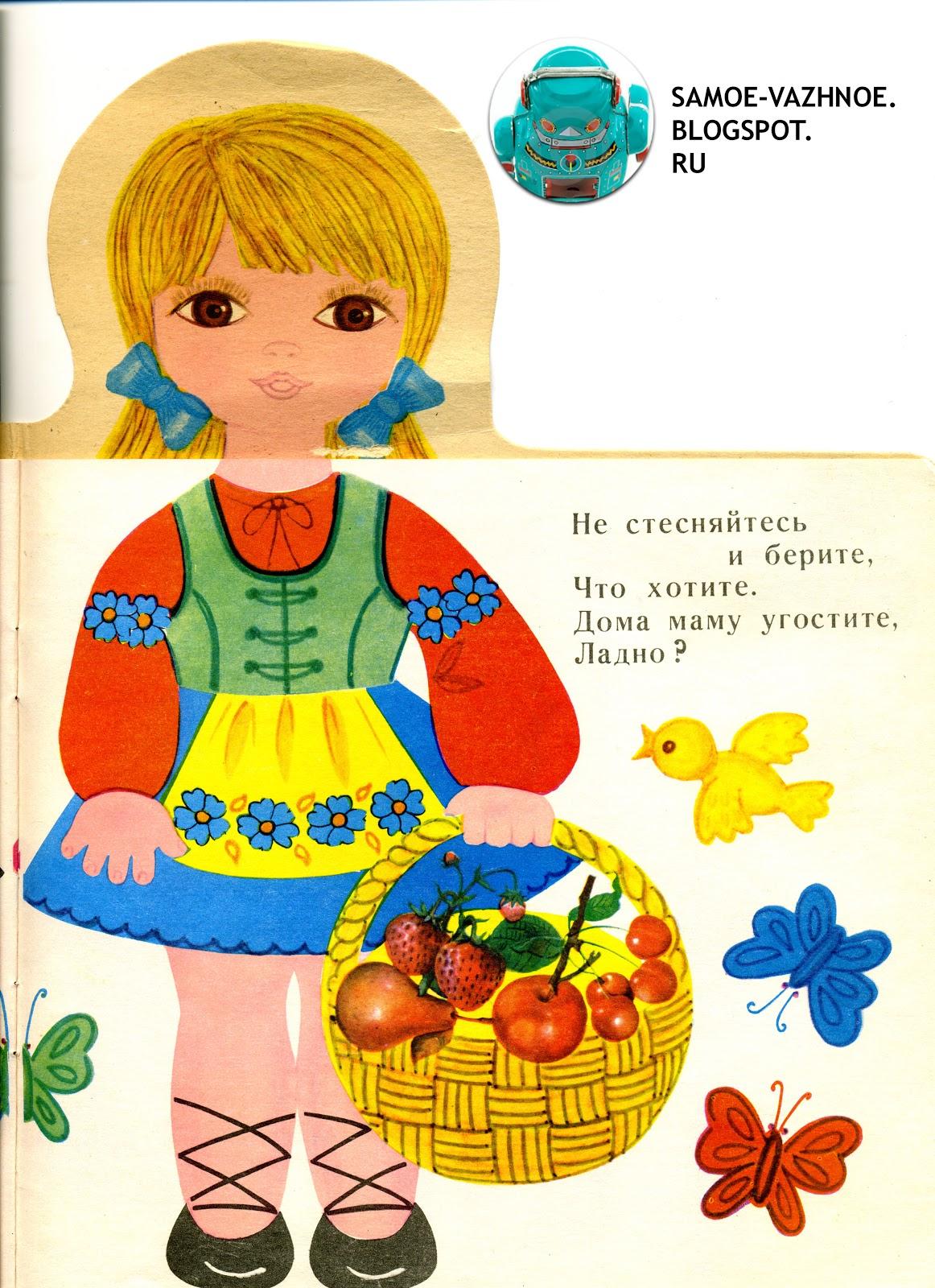 Кукла-книга Подружки СССР старая советская из детства